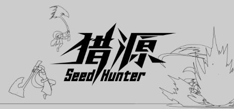 Купить Seed Hunter 猎源