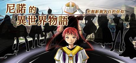 Купить 尼諾的異世界物語 ~ 光與影與各自的信仰 ~ (Nino's Isekai)