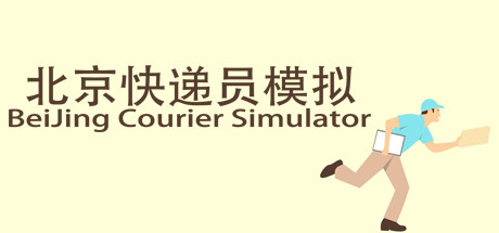 BeiJing Courier Simulator