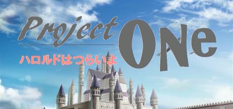 Project ONe プロジェクト・ワン ~ハロルドはつらいよ~