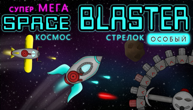 Save 10% on Super Mega Space Blaster Special on Steam