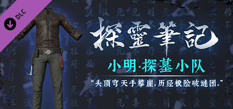 Купить 探灵笔记·古墓地宫系列:小明-探墓小队服饰(附送29999灵币) (DLC)