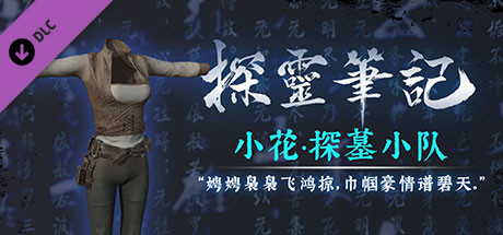 Купить 探灵笔记·古墓地宫系列:小花-探墓小队服饰(附送29999灵币) (DLC)