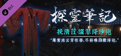 探灵笔记-古墓地宫系列:挽清茳-绛纱袍(附送29999灵币)
