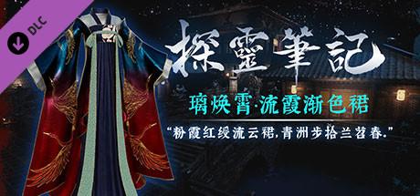 Купить 探灵笔记-古墓地宫系列:璃焕霄-流霞裙(附送29999灵币) (DLC)