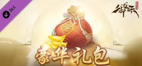 Купить 御龙在天-豪华礼包 (DLC)