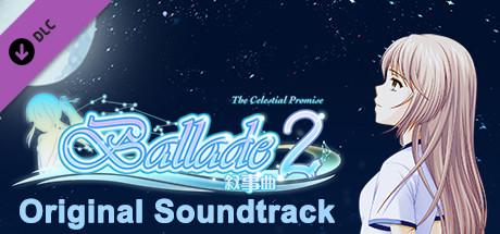 《叙事曲2:星空下的诺言》原声音轨 / Ballade2: the Celestial Promise - Original Soundtrack