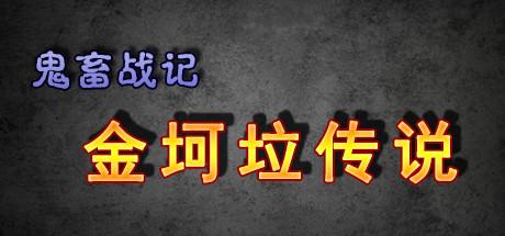 Купить 《鬼畜战记:金坷垃传说》