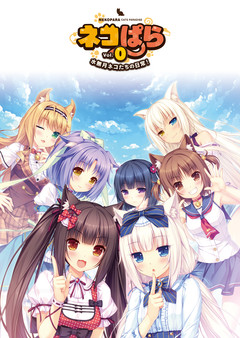NEKOPARA Vol. 0 - Artbook (DLC)