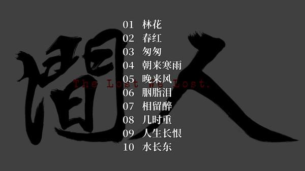 人间-OST (DLC)
