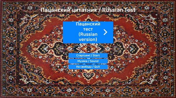 Пацанский цитатник / Russian Test