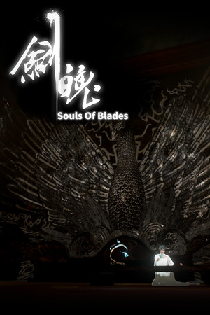 剑魄 poster image on Steam Backlog