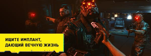 Купить Cyberpunk 2077 ключ ПК