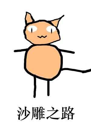 沙雕之路 poster image on Steam Backlog