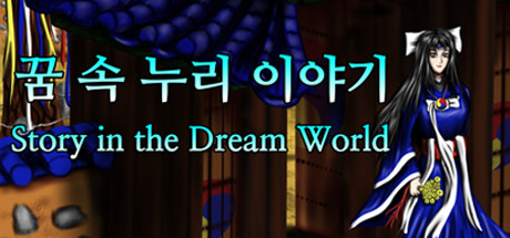 Story in the Dream World -Volcano And Possession-