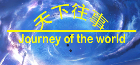 Купить 天下往事 Journey of the world