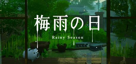 Купить 梅雨の日/Rainy Season