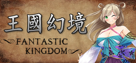 Купить 王国幻境 fantastic kingdom