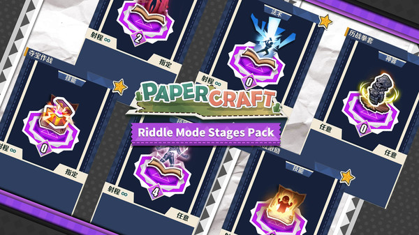 Papercraft:Riddle Mode stages pack (谜题模式关卡包) (DLC)