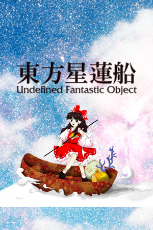 Touhou Seirensen ~ Undefined Fantastic Object. poster image on Steam Backlog