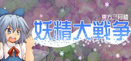 妖精大戦争 〜 東方三月精 - Fairy Wars cover art