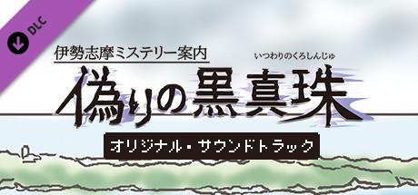 Купить 伊勢志摩ミステリー案内 偽りの黒真珠 オリジナル・サウンドトラック (DLC)