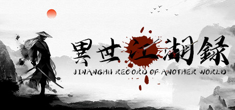 Купить 异世江湖录(JiangHu Record  Of Another World)