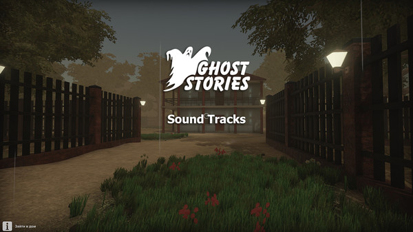 Ghost Stories - Soundtracks DLC
