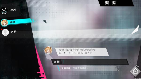 妄想破绽 Broken Delusion Image 6
