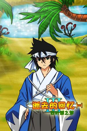 逝去的回忆3:四叶草之梦 poster image on Steam Backlog