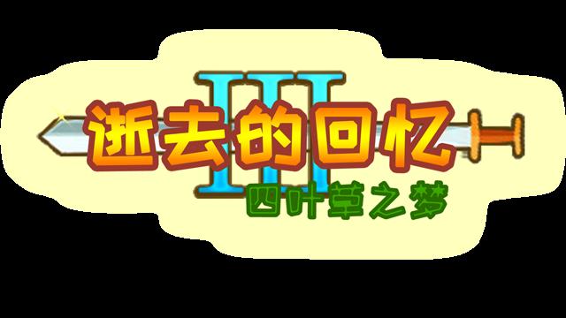 逝去的回忆3:四叶草之梦 logo
