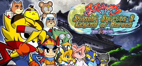 Shinobi Spirits S Legend of Heroes/忍スピリッツS 真田獣勇士伝 · AppID: 1110220