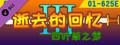 01-逝去的回忆3【50元充值】-dlc