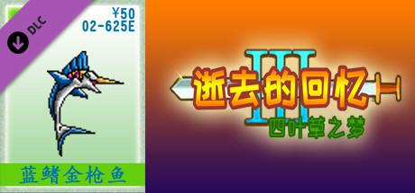 Купить 02-【非必须品】逝3+逝外50元充值 (DLC)