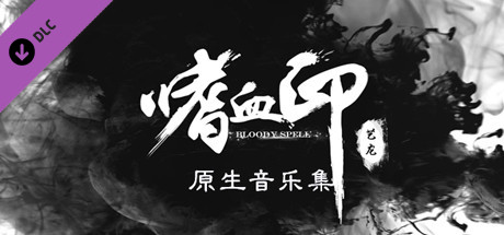 Купить 嗜血印 BloodySpell 原生音乐集 (DLC)