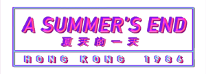 A Summer's End - Hong Kong 1986