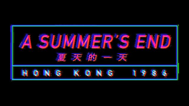 A Summer's End - Hong Kong 1986 logo