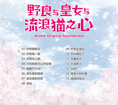 Original Soundtrack for anime - The Princess, the Stray Cat, and Matters of the Heart (DLC)