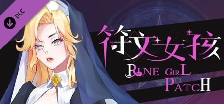 Купить 符文女孩/Rune Girl - Patch (DLC)