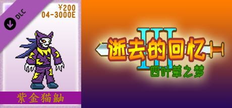 Купить 04-【非必须品】逝3+逝外200元充值 (DLC)