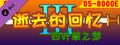 05-逝去的回忆3【400元充值】-dlc