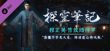 Купить 探灵笔记-古墓地宫系列:穆正英·竹纹绉得罗(附送29999灵币) (DLC)
