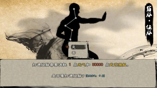英雄群侠传II