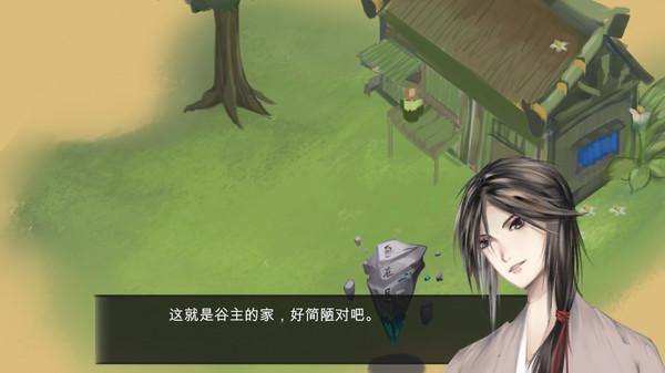 所谓侠客 So-called Hero