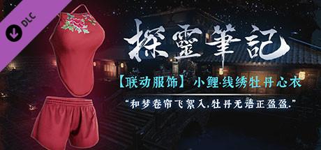 Купить 探灵笔记X嗜血印·联动角色小鲤-线绣牡丹心衣 (DLC)