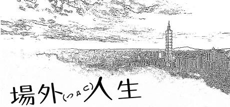 場外人生 cover art