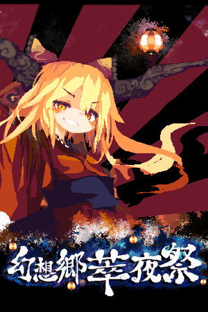 Gensokyo Night Festival poster image on Steam Backlog