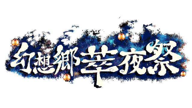 Gensokyo Night Festival - Steam Backlog