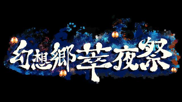 Gensokyo Night Festival - Steam Backlog