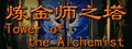 Tower of the Alchemist-game